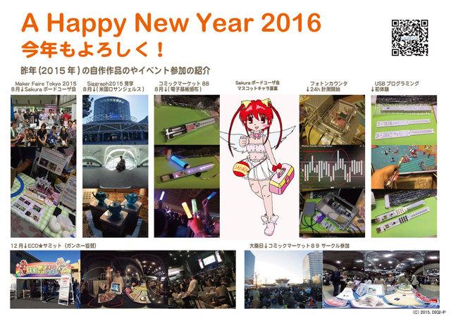 15120604_nengajyo_web.jpg
