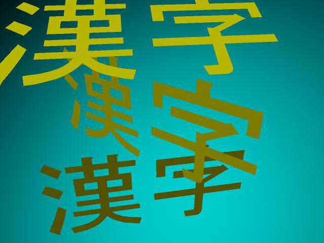 maya-8-5-kanji.jpg