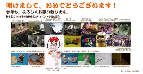 14120603_nengajyo_web_ny.jpg