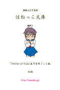 Twitter-of-Yuki-ebook-2010112301-circle-ms_001.jpg